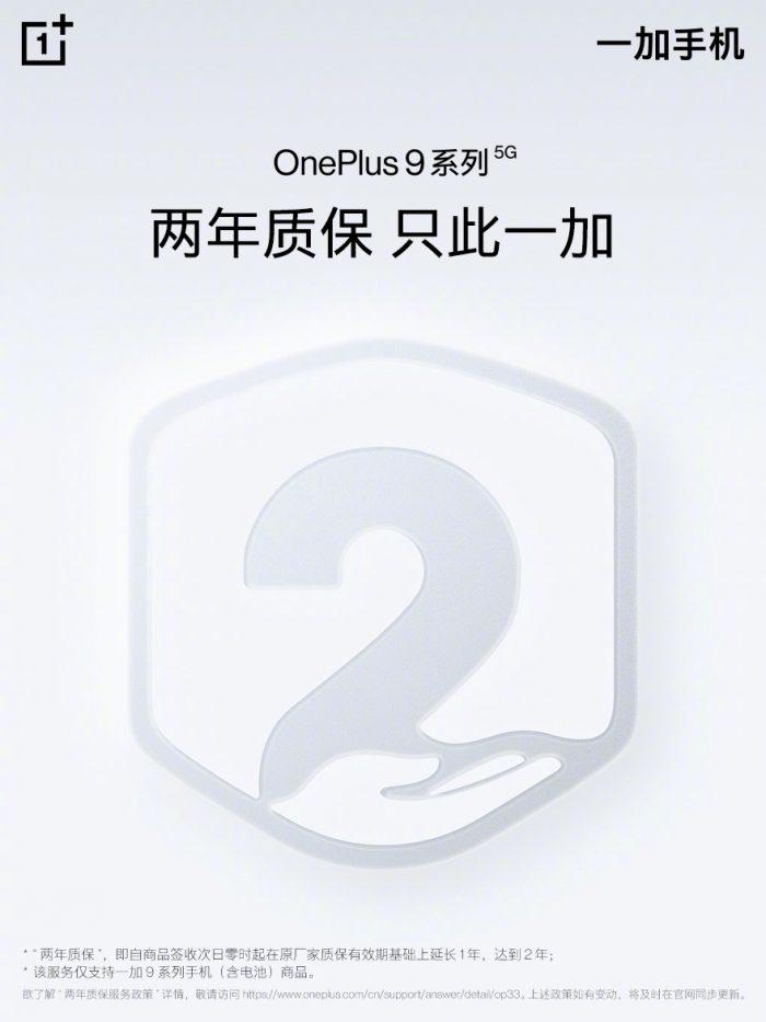 oneplus-9-two-year-warranty
