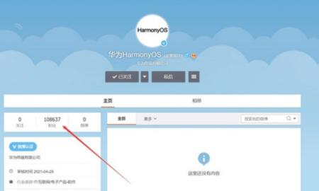 HarmonyOS Weibo page