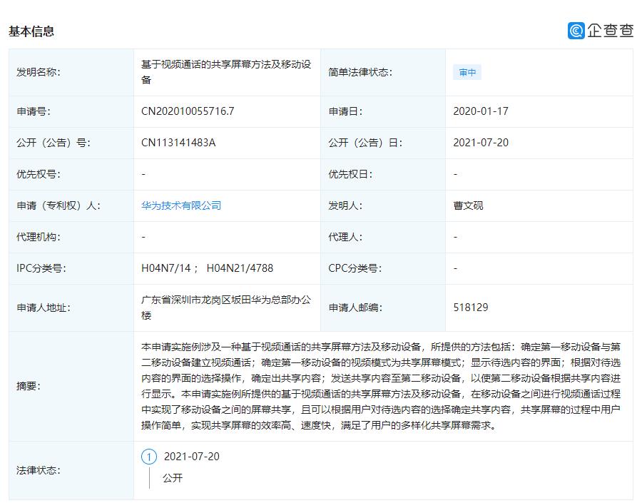 Huawei video call patent