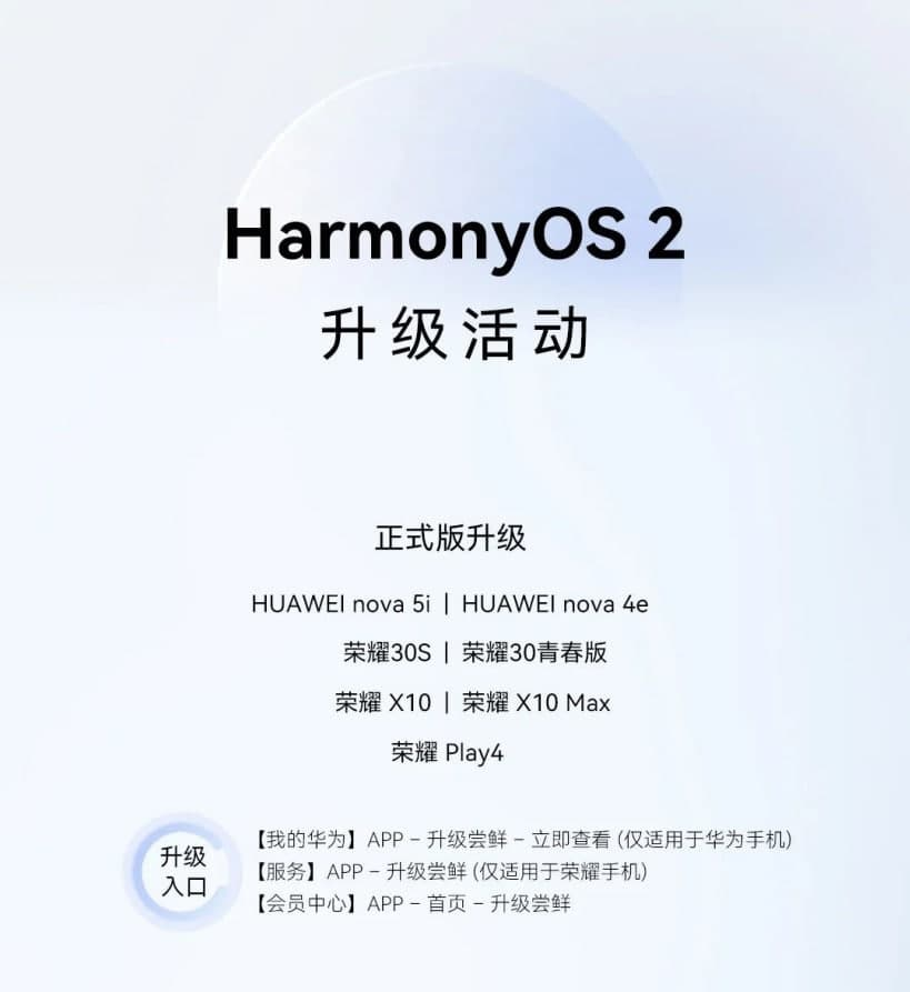 harmonyos-stable-launch-1