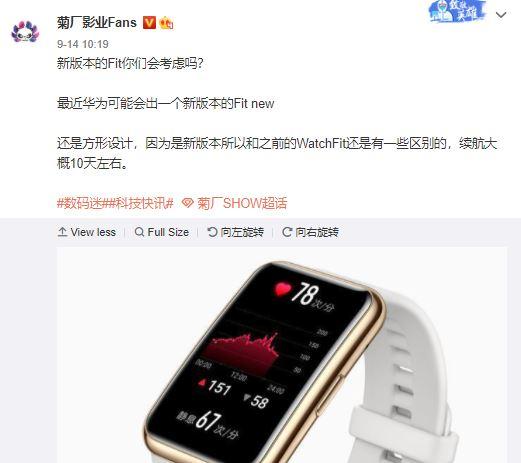 huawei-watch-fit-2-leak-1