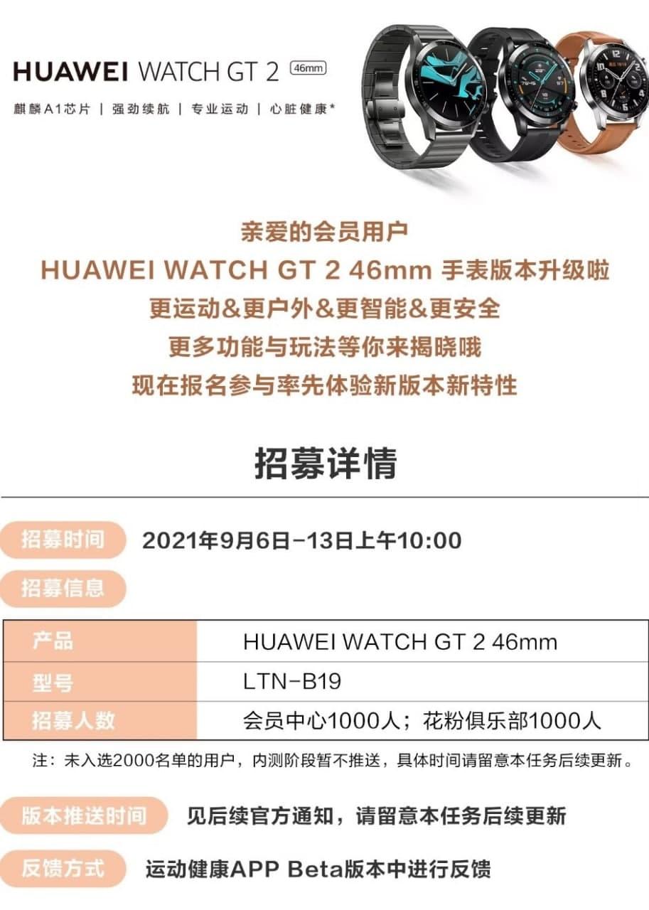 huawei-watch-gt-2-closed-beta-testing-1
