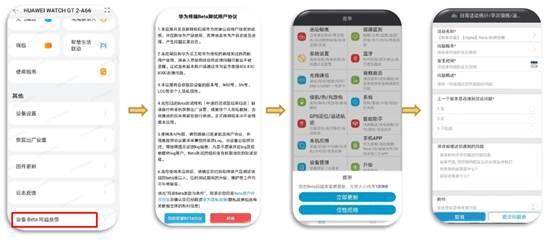 huawei-watch-gt-beta-testing-3